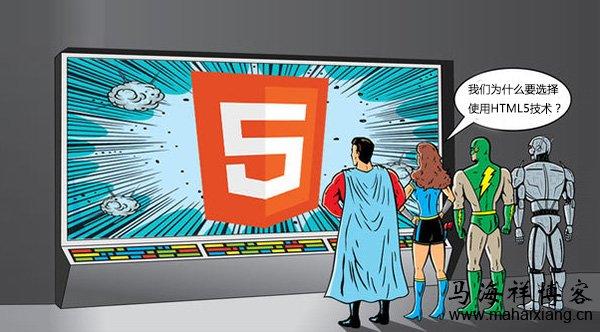我们为什么要选择使用HTML5技术?