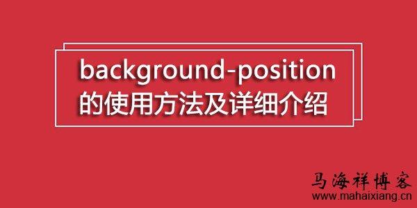background-position的使用方法及详细介绍