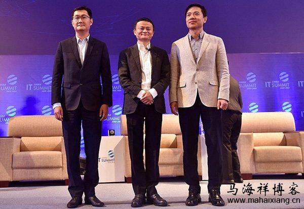 马云、马化腾和李彦宏在2017中国IT领袖峰会的演讲和问答
