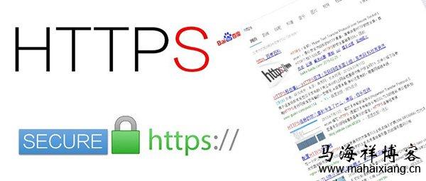百度升级HTTPS认证工具:优先抓取和展现HTTPS的链接