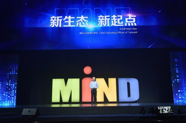 腾讯首席运营官任宇昕在2017腾讯智慧峰会的演讲发言