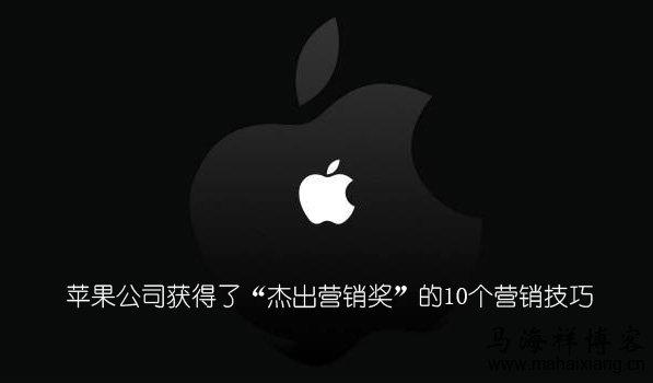"""苹果公司获得""""杰出营销奖""""的10个营销技巧"""