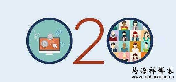 O2O网站的运营与推广