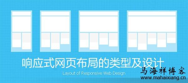 响应式网页布局的类型及设计