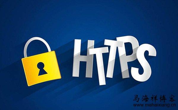 HTTPS建设使用的方案教程解析
