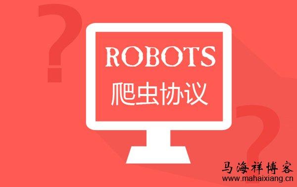 百度搜索robots协议全新升级公告