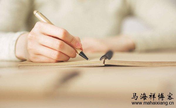 提高写作能力的15条技巧