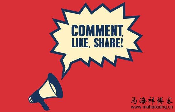 如何使用留言评论进行推广引流
