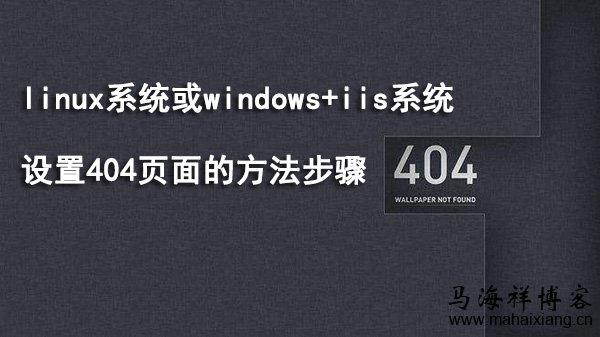 linux系统或windows+iis系统设置404页面方法