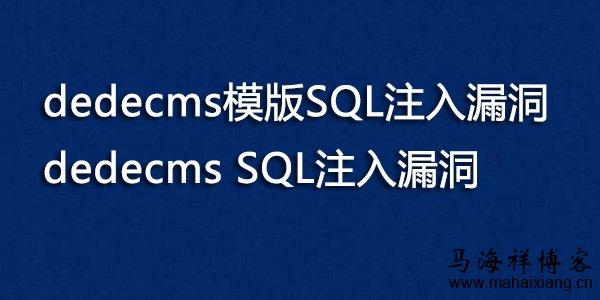 dedeCMS模版SQL注入漏洞和SQL注入漏洞的修复方法