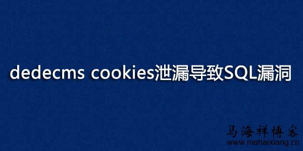 dedecms cookies泄漏导致SQL漏洞的修复方法