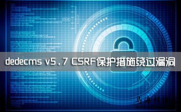 dedecms v5.7 CSRF保护措施绕过漏洞