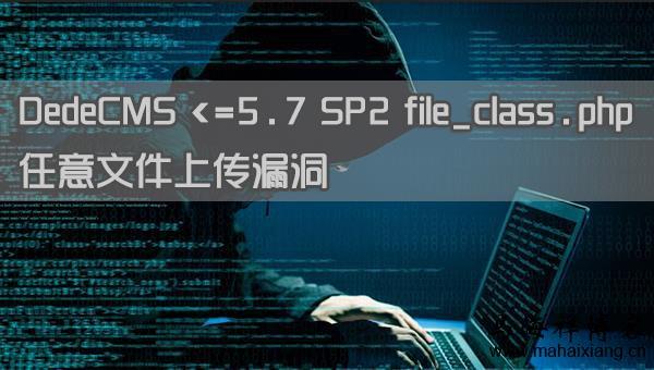 DedeCMS =5.7 SP2 file_class.php 任意文件上传漏洞