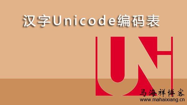 完整的汉字Unicode编码表