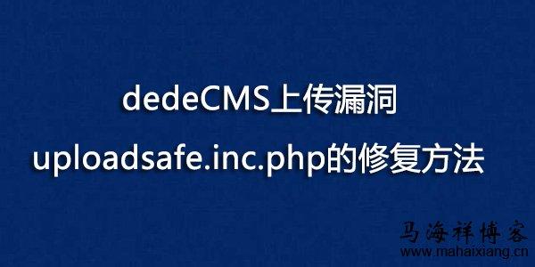 dedeCMS上传漏洞uploadsafe.inc.php的修复方法