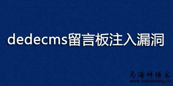 dedeCMS留言板注入漏洞的修复方法