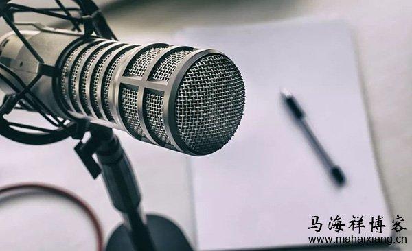 音频时代的播客该如何运营推广?