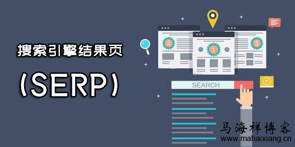 全面研究了解一下谷歌搜索引擎结果页(SERP)
