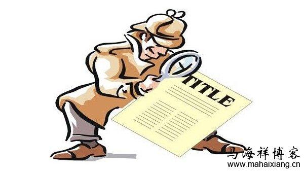 高阅读量文章标题的解析和套路写法