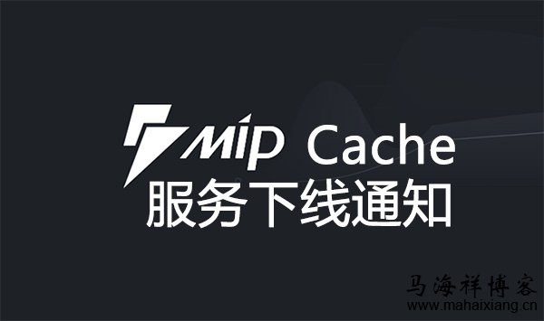 MIP Cache服务下线通知