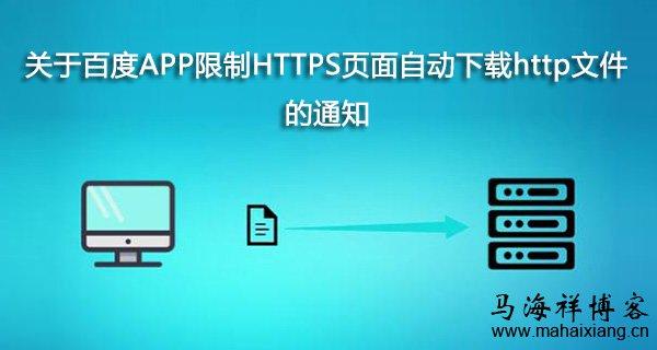 关于百度APP限制HTTPS页面自动下载http文件的通知