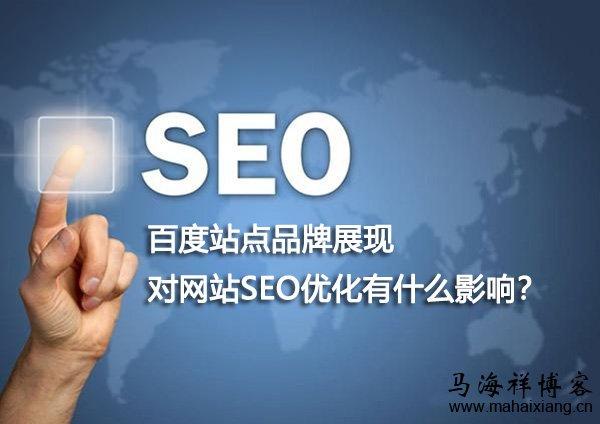 百度站点品牌展现对网站SEO优化有什么影响?