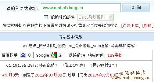 2013年的最后一次谷歌PR值更新终于来了-马海祥博客