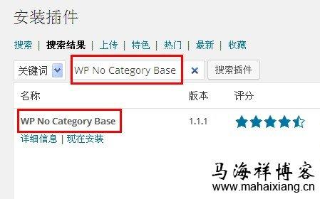 如何去掉wordpress分类目录url链接中的category