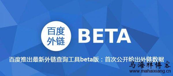 百度推出最新外链查询工具beta版:首