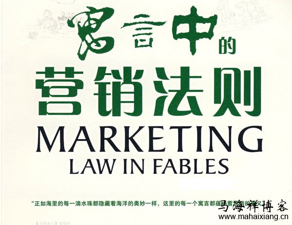 解读17个寓言中的营销法则启示