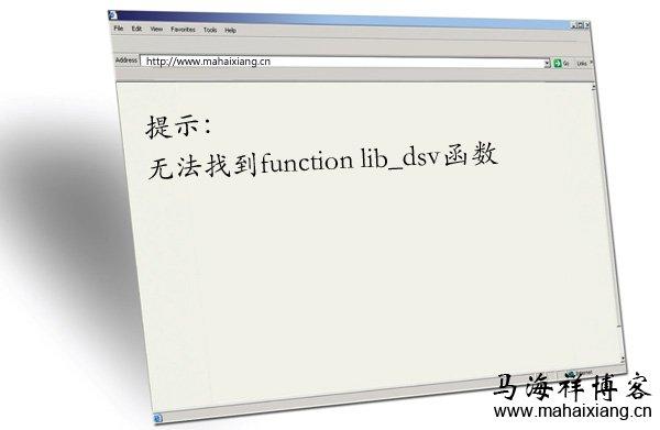 首页显示空白,页面提示无法找到function lib_dsv函数的解决方法