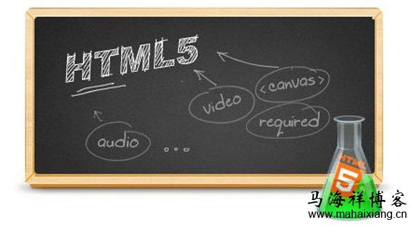 深入解析HTML5的8大性能