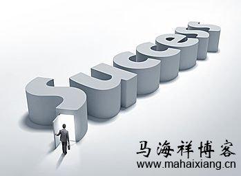 职场成功人士应具备的15种能力-马海祥博客