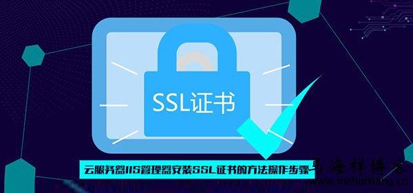 云服务器IIS管理器安装SSL证书的方法操作步骤