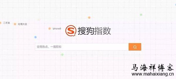 搜狗搜索宣布正式下线搜狗指数功能