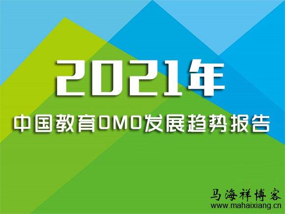2021年中国教育OMO发展趋势报告