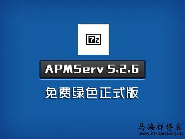 APMServ 5.2.6 免费绿色正式版