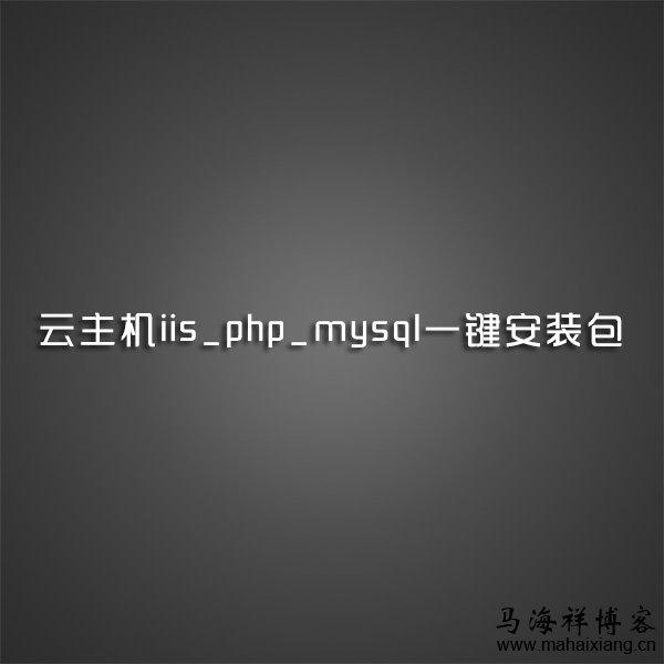 云主机iis_php_mysql一键