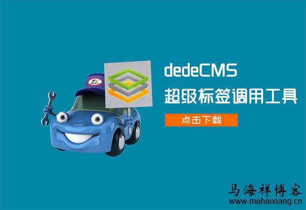 dedeCMS超级标签调用工具