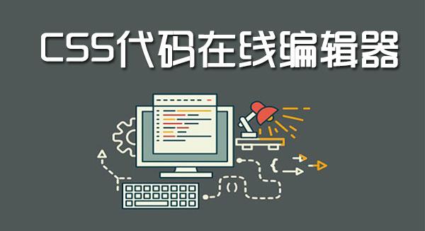 CSS代码在线编辑器