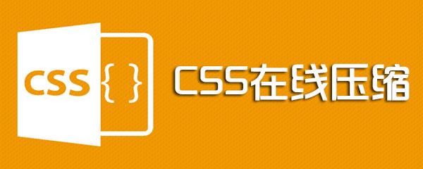 CSS在线压缩软件